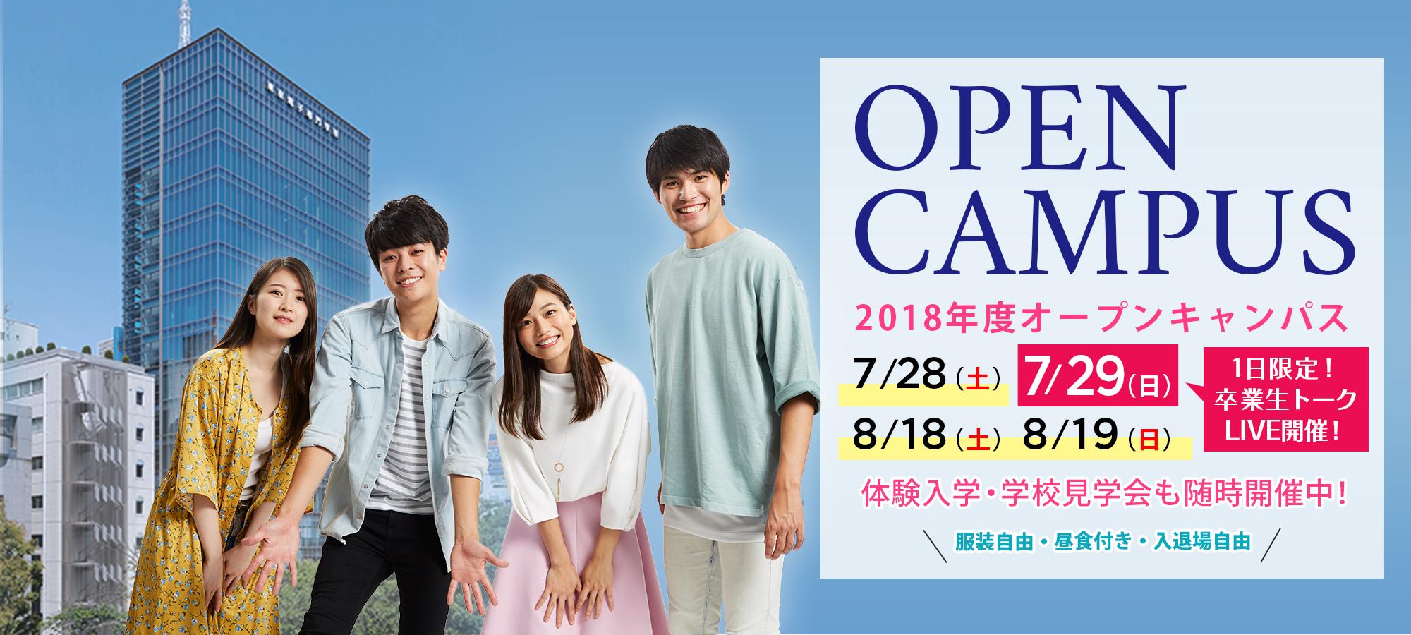 7月28日(土)・29日(日)はオープンキャンパス!!
