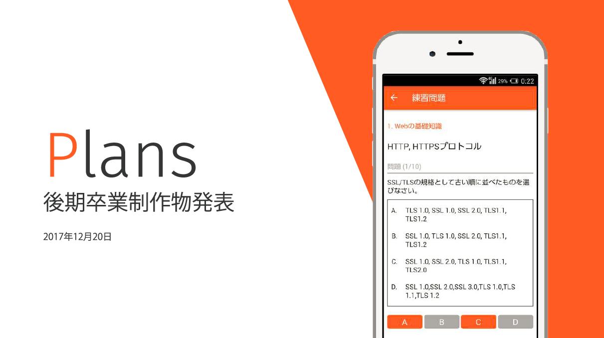 HTML5試験対策アプリ(2017年度卒業制作)