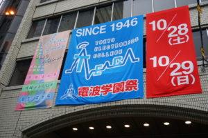 10月27日(土)・28日(日)は学園祭!!