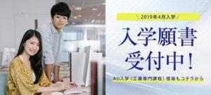一般入学願書受付スタート!!