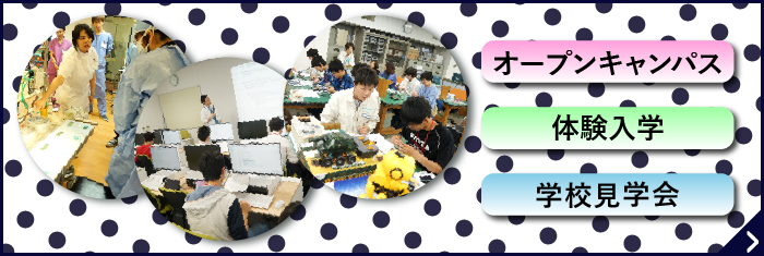 オープンキャンパス・体験入学・学校見学会