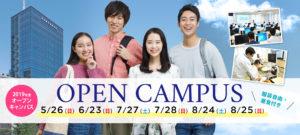 6月23日(日)にオープンキャンパスを開催します!