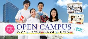 7月27日(土)・28日(日)にオープンキャンパスを開催します!
