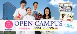 8月24日(土)・25日(日)にオープンキャンパスを開催します!