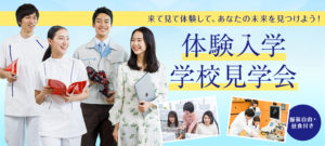 2020年4月入学者向けイベント開催中!!
