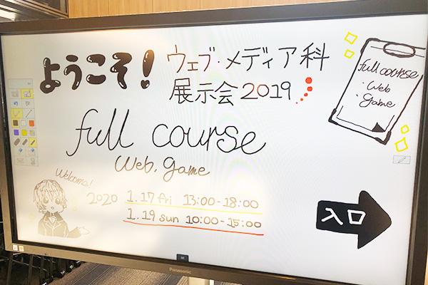 ウェブ・メディア科 2019卒業・進級制作展示会 レポート