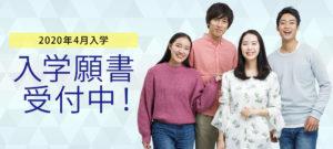 4月25日(土)開催「体験入学」に関するお知らせ