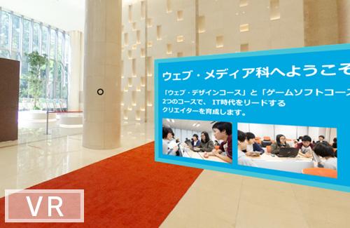 7/12(日)ウェブ・メディア科 体験入学 VRウェブサイトを作ってみよう!