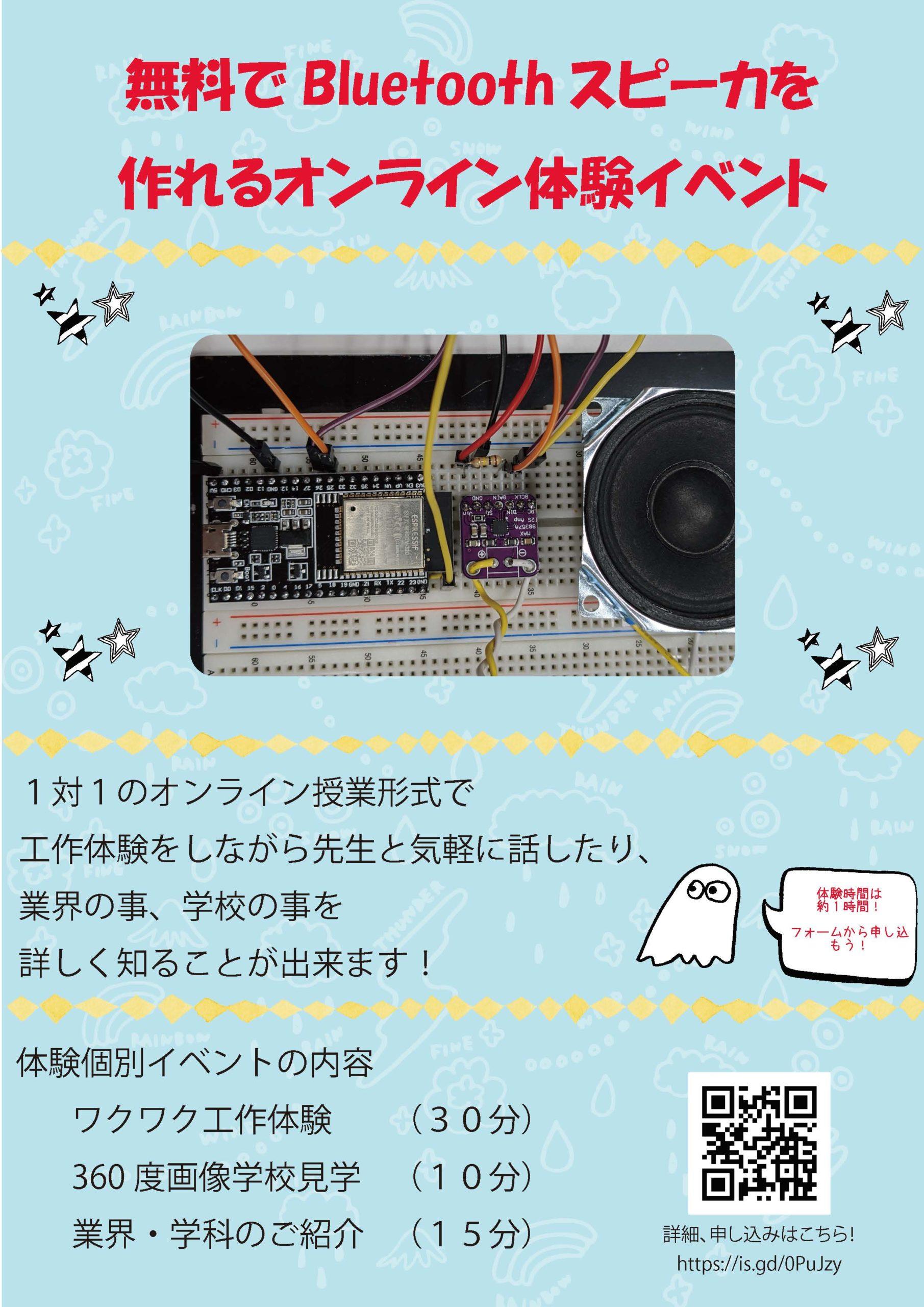 オンラインイベント開催!「Bluetoothスピーカの無料製作体験」