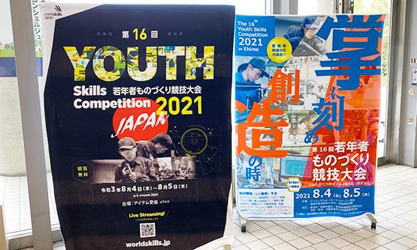 ウェブ・メディア科 若年者ものづくり競技大会に出場しました!